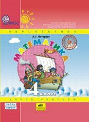 Гдз по математике 2 класс петерсон учебник 2 часть.
