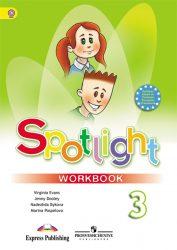 ГДЗ по английскому языку 3 класс Быкова Дули Spotlight рабочая тетрадь
