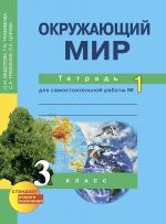 ГДЗ по окружающему миру 3 класс Федотова Трафимов рабочая тетрадь