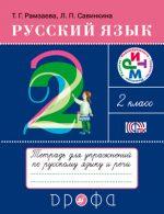 ГДЗ тетрадь для упражнений по русскому языку и речи 2 класс Рамзаева