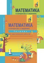 ГДЗ по математике 1 класс Захарова Юдина рабочая тетрадь