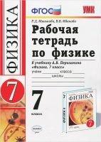 ГДЗ рабочая тетрадь по физике 7 класс Минькова Иванова