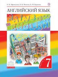 ГДЗ по английскому языку 7 класс Афанасьева Михеева Rainbow English