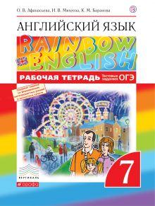 ГДЗ по английскому языку 7 класс Афанасьева Михеева Rainbow English рабочая тетрадь