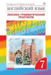 ГДЗ английский язык 7 класс Афанасьева Михеева Rainbow English (лексико-грамматический практикум)