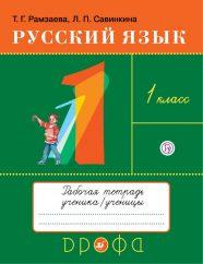 ГДЗ по русскому языку 1 класс Рамзаева рабочая тетрадь