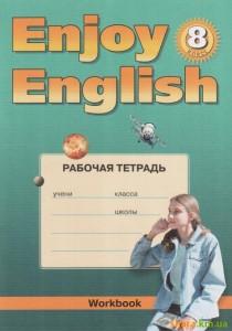 ГДЗ рабочая тетрадь по английскому языку 8 класс Биболетова Бабушис