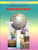 ГДЗ решебник по математике 4 класс Демидова Козлова Тонких