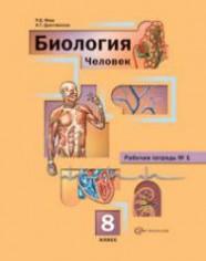 ГДЗ рабочая тетрадь по биологии 8 класс Маш Драгомилов