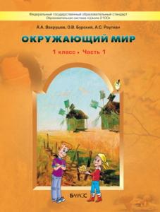 ГДЗ окружающий мир 1 класс Вахрушев Бурский