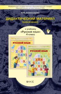 ГДЗ по русскому языку 4 класс Комиссарова дидактический материал