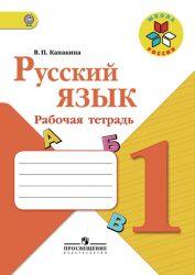 ГДЗ по русскому языку 1 класс Канакина рабочая тетрадь