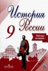 ГДЗ рабочая тетрадь по истории 9 класс Данилов, Косулина