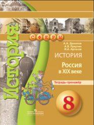 ГДЗ рабочая тетрадь по истории 8 класс Данилов, Лукутин, Артасов