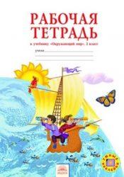 ГДЗ рабочая тетрадь по окружающему миру 2 класс Дмитриева, Казаков
