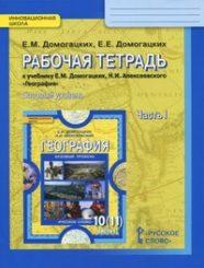 ГДЗ рабочая тетрадь по географии 10 класс Домогацких, Алексеевский