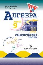 ГДЗ тематические тесты по алгебре 9 класс Дудницын, Кронгауз