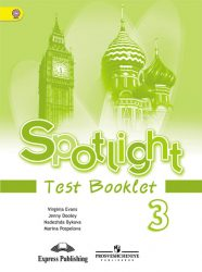 ГДЗ по английскому языку 3 класс Быкова Spotlight Test booklet
