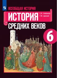 ГДЗ по истории 6 класс Агибалова