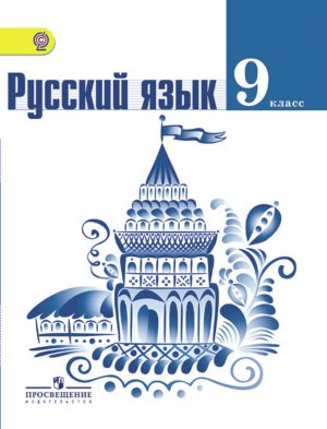 ГДЗ по русскому языку 9 класс Ладыженская Тростенцова