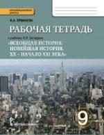 ГДЗ рабочая тетрадь по истории 9 класс Ермакова, Загладин