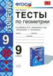 ГДЗ тесты к учебнику Атанасяна по геометрии 9 класс Фарков