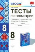 ГДЗ тесты к учебнику Атанасяна по геометрии 8 класс Фарков