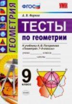 ГДЗ тесты к учебнику Погорелова по геометрии 9 класс Фарков