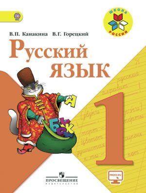 ГДЗ по русскому языку 1 класс Канакина Горецкий