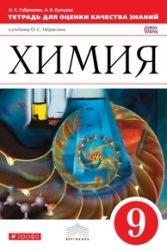 ГДЗ рабочая тетрадь по химии 9 класс Габриелян, Купцова