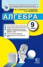 ГДЗ контрольные по алгебре 9 класс Глазков, Гаиашвили