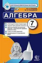 ГДЗ контрольные работы по алгебре 7 класс Глазков, Гаиашвили