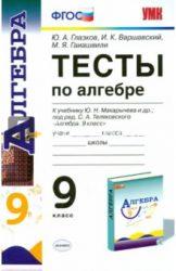 ГДЗ тесты по алгебре 9 класс Глазков, Варшавский