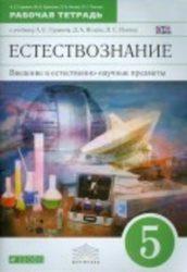 ГДЗ рабочая тетрадь по биологии 5 класс Гуревич, Краснов, Нотов