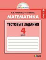 ГДЗ тесты по математике 4 класс Истомина