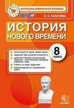 ГДЗ контрольные по истории 8 класс Калачева