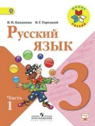 ГДЗ по русскому языку 3 класс Канакина Горецкий