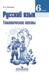 ГДЗ тесты по русскому языку 6 класс Каськова