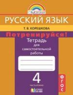 ГДЗ самостоятельная работа по русскому языку 4 класс Корешкова