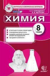 ГДЗ контрольные по химии 8 класс Корощенко