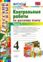 ГДЗ контрольные по русскому языку 4 класс Крылова