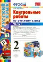ГДЗ контрольные по русскому языку 2 класс Крылова