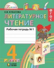 ГДЗ рабочая тетрадь по литературе 4 класс Кубасова