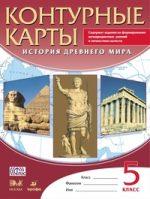 ГДЗ контурные карты по истории 5 класс Курбский