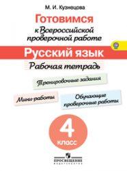 ГДЗ рабочая тетрадь по русскому языку 4 класс Кузнецова