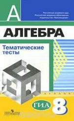 ГДЗ тематические тесты по алгебре 8 класс Кузнецова