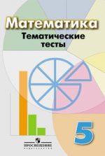 ГДЗ тесты по математике 5 класс Кузнецова