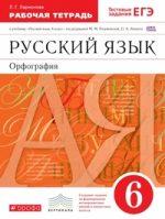 ГДЗ рабочая тетрадь по русскому языку 6 класс Ларионова
