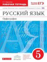 ГДЗ рабочая тетрадь по русскому языку 5 класс Ларионова