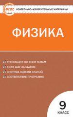 ГДЗ контрольные по физике 9 класс Лозовенко
